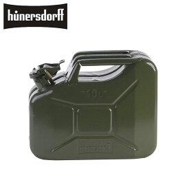 hunersdorff ヒューナースドルフ 灯油タンク Metal Kanister 10L 434601 メタル タンク 燃料 灯油 ウォータータンク 10l タンク キャンプ キャニスター キャンパー アウトドア おしゃれ ミリタリー ドイツ製 ポリタンク