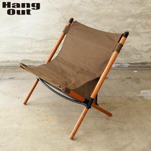 Hang Out ハングアウト チェア Pole Low Chair H12L POL-N56 ローチェア アウトドア キャンプ チェアー アウトドアチェア 木製 椅子 イス 組立式 ポールローチェア キャンパー おしゃれ 天然木 帆布 キ