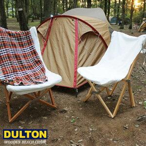 DULTON ダルトン ビーチチェア WOODEN BEACH CHAIR 100-248 H14LLチェア 椅子 アウトドア ウッデン ビーチ チェアー 折りたたみ キャンプ イス おしゃれ キャンパー ウッド 木 木製 ウッドフレーム かわ