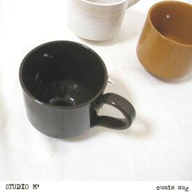 STUDIO M' スタジオ エム クミン マグカップ 196111 196112 196113 マグカップ カフェ シンプル ナチュラル スタジオエム コーヒーカップ