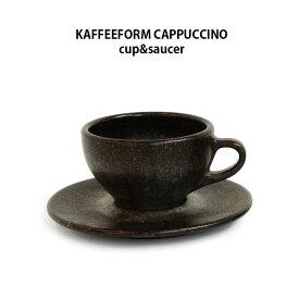 KAFFEEFORM カフェフォルム CAPPUCCINO CUP&SAUCER カプチーノ カップ&ソーサー CAPPUCCINO コーヒーカップ カップ ソーサー セット ティーカップ マグカップ コップ ブラウン おしゃれ ギフト プレゼント