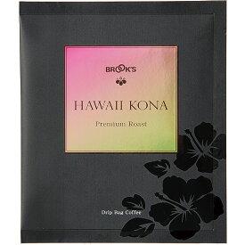 コーヒー ドリップコーヒー ハワイコナ 10袋 ドリップ ドリップパック ドリップバッグ 珈琲 個包装 プレミアムロースト ブルックス BROOK'S BROOKS