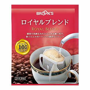 【送料無料】ブルックス ドリップバッグコーヒー ロイヤルブレンド 120袋[BROOK'S/BROOKS]