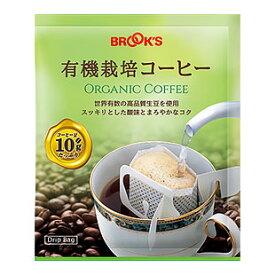 送料無料 コーヒー ドリップバッグコーヒー ドリップパックコーヒー ドリップコーヒー 珈琲 有機栽培コーヒー 140袋 世界のコーヒーの一級品生豆を使用 ブルックス BROOK'S BROOKS 10g