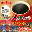 コーヒー ドリップコーヒー ドリップバッグコーヒー ドリップパック 珈琲 味わいドリップ5種セット ブレンド ストレート ブルックス BROOK'S BROOK...