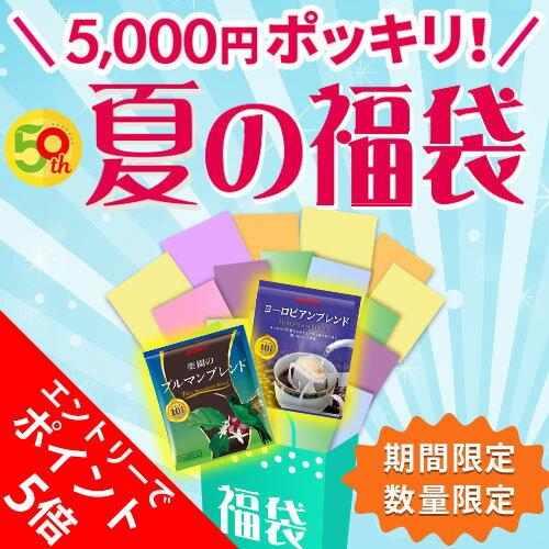 ドリップバッグコーヒー 5000円 ポッキリ 福袋 50周年記念 夏の福袋 楽園のブルマンブレンドと人気の銘柄ヨーロピアンブレンドが必ず入ってる! ブルックス BROOKS BROOK'S