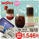 コーヒー アイスコーヒー 水出しコーヒー 送料無料 水出し珈琲 1袋 コールドブリュー 冷蔵庫で3時間 たっぷり6L分 ブルックス BROOKS BROOK'S