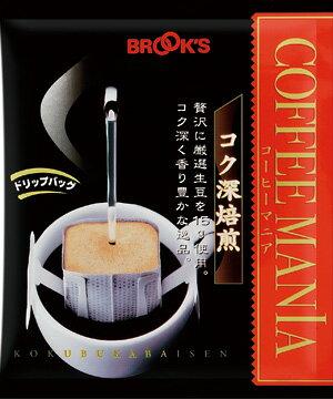 コーヒー ドリップバッグコーヒー ドリップパックコーヒー ドリップコーヒー 珈琲 コーヒーマニアコク深焙煎 80袋 ブルックス BROOK'S BROOKS 15g
