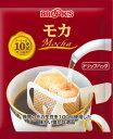 ブルックス ドリップバッグコーヒー モカ 120袋 10%オフ 送料無料 1杯10gだからおいしい モカランキング1位獲得 モカ生豆100%のストレート BRO...