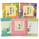 【初回送料無料】ブルックス 日本茶お試しセット(春) 国産茶葉100%使用[BROOK'S/BROOKS]
