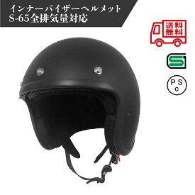 スモールジェットヘルメットS-65 乗車用 SG/PSC規格品 ジェットヘルメット (マットブラック, L) 全排気量 対応 送料無料 サイズ: L (頭囲 59cm)