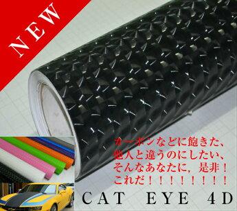カ−ラッピングシートCATEYE4D[152cm×100cm]