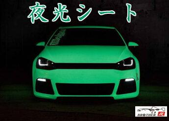 【新色】【兄弟改】夜光シート152cm×10cm【注文個数10個単位、10cm×10=1m】カ−ラッピングシート・カッティングシート・シール・ステッカー・デカール・車・内装・外装に