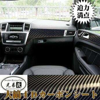 カーボンシート4D黒(ブラック/Black)