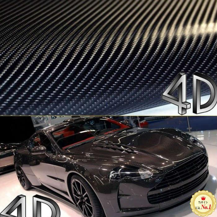 【兄弟改】【更に進化した2代目商品】カーボンシート  4Dシリーズ 152cm×10cm 【注文個数10個単位、10cm×10=1m】 カ−ラッピングシート・カッティングシート・シール・ステッカー・デカール・車・内装・外装に10P01Oct16