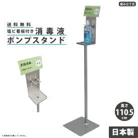 【順次発送】【送料無料】消毒液ポンプスタンド H1105mm 消毒液スタンド ポンプ台 アルコールスタンド ボトルスタンド 衛生用品 組み立て式