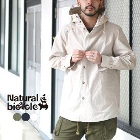 ナチュラルバイシクル Naturalbicycle Rip-stop Hoodie Shirts【MADE IN JAPAN series】アウター