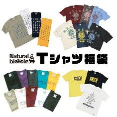 ナチュラルバイシクルNaturalbicycleTシャツ福袋☆3枚セット!