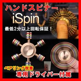 iSpin Spinner 正規品 ハンドスピナー 民族 指スピナー Hand 【廃盤 現在庫で終了 再生産なし】 長時間 スピン 真鍮 ボールベアリング 音無 揺れなし