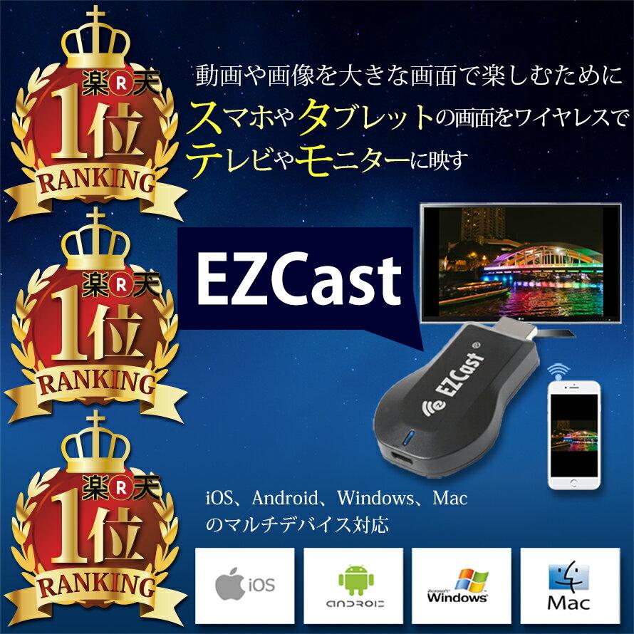 EZCast iPush転送器 スマホの画面をテレビで鑑賞 iOS Android Windows MAC ワイヤレス HDMIディスプレイ DLNA Google Miracast Airpaly 対応 iPhone X 8 7 6 Galaxy アンドロイド 対応