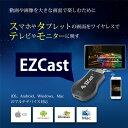 開店セール価格! EZCast iPush転送器 スマホの画面をテレビで鑑賞 iOS Android Windows MAC ワイヤレス HDMIディスプレイ DLNA Google…