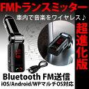 開店記念セール! FMトランスミッター 【進化版】 iPhone7 対応 bluetooth 3.0 ワイヤレス式 シガーソケット usb 2ポート 充電可能 両…