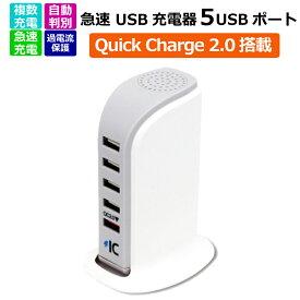 急速 USB充電器 Quick Charge 2.0対応 40W 5ポート QC2.0搭載 AC充電器 アダプター 急速充電 チャージャー