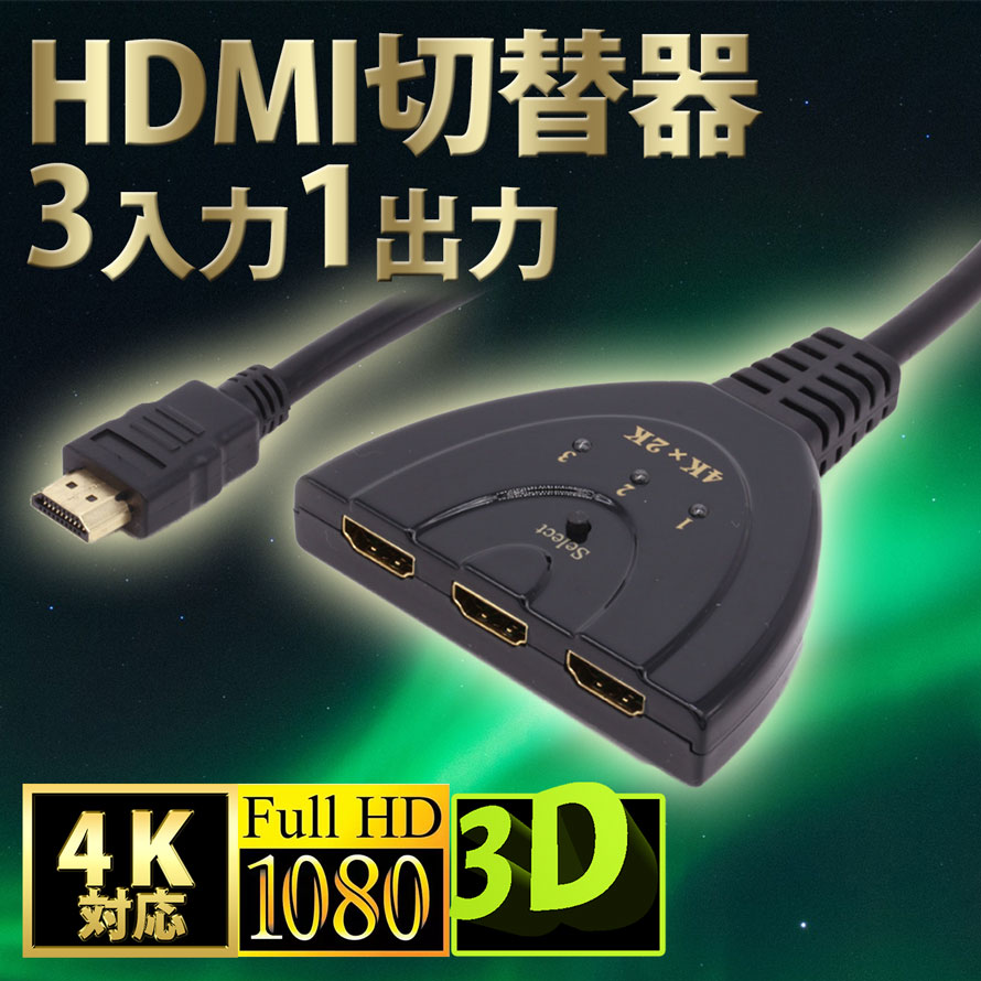 HDMI切替器 4K x 2K 自動切換 HDMI分配器 / セレクター 3入力1出力 1080p / 3D対応 (メス→オス) 電源不要 ps4 ニンテンドースイッチ wiiU ブルーレイ パソコン Apple TV Chromecast Stick 対応
