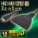 HDMI切替器 4K x 2K 自動切換 HDMI分配器 / セレクター 3入力1出力 1080p / 3D対応 (メス→オス) 電源不要 PS4 ニンテンドースイッチ S…