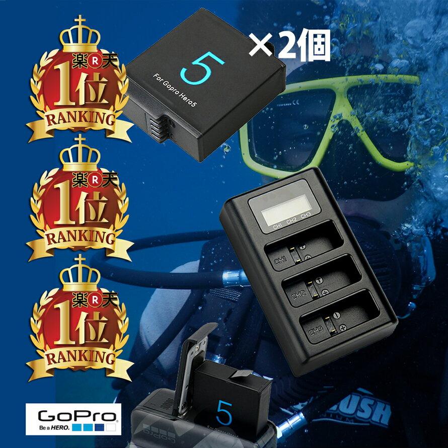 GoPro Hero 7 black /Hero 6 /Hero 5 用互換バッテリー 2個 + 充電量表示機能搭載 充電器 セット / 過電流 過充電保護機能付き
