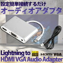 Lightning to HDMI+VGA+Audio+Adapter オーディオアダプタ Micro USB電源供給ポート For iPhone 5/5S/5C/6/6 Plus/6S/6S Plus/7/7 Plus…