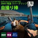 GoPro 自撮り棒 Hero 7 black /Hero 6 /Hero 5 SJCAM 対応 ラバーグリップ 防水仕様 アングル調整可能 3way 軽量 【国…