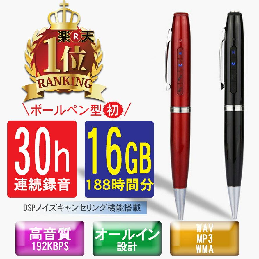 発売開始記念価格! ボールペン型 IC ボイスレコーダー 16GB 188時間タイプ 高音質 小型軽量 USBコード不要
