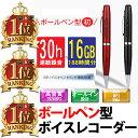 ボールペン型 IC ボイスレコーダー 16GB 188時間タイプ 高音質 小型軽量 USBコード不要