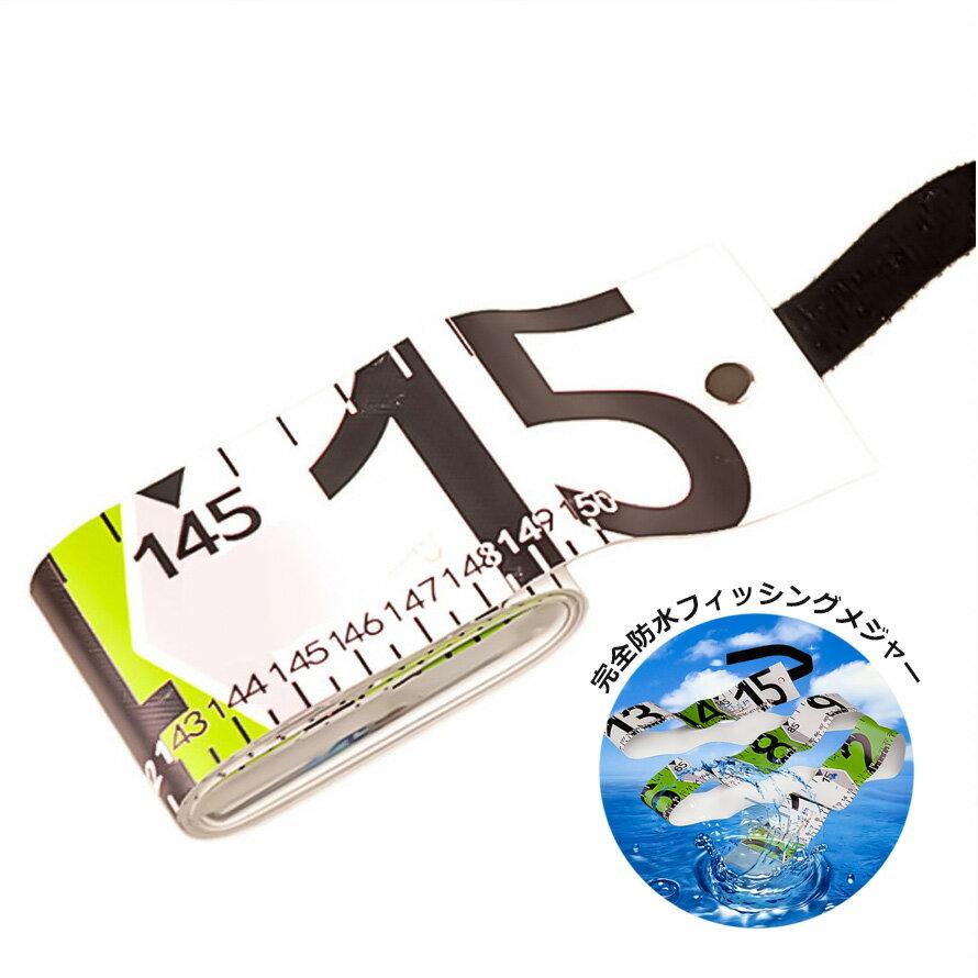 フィッシング メジャー 軽量 コンパクト 完全防水素材 0cmにストッパー搭載 150cm 0.5cm間隔 魚 スケール 計測