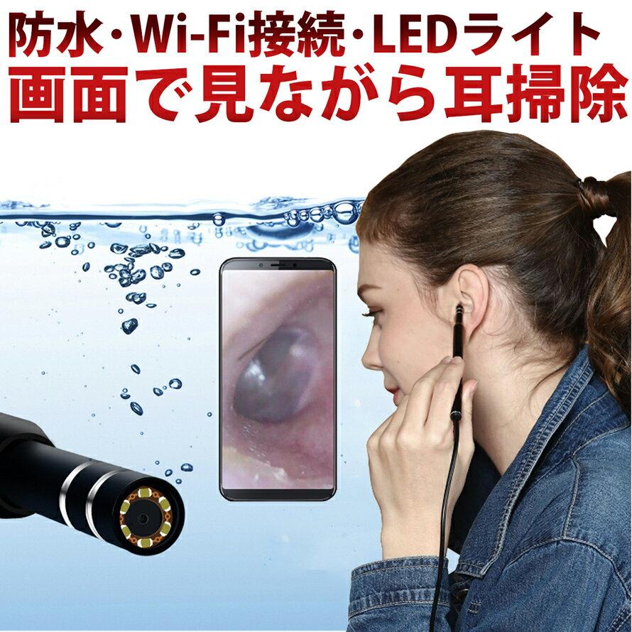 発売開始記念価格! 耳かき スコープ iPhone XS X 対応 防水 カメラ 耳掃除 USB内視鏡 電子耳鏡LEDライト 6度調整機能 OTG機能付き Ios Android Windows PC MAC対応 高画質 家庭用掃除耳 HD内視鏡