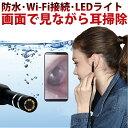 発売開始記念価格! 耳かき スコープ iPhone XS X 対応 防水 カメラ 耳掃除 USB内視鏡 電子耳鏡LEDライト 6度調整機能…