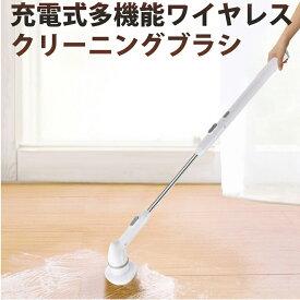 バスポリッシャー 充電式 コードレス 電動お掃除ブラシ 掃除ブラシ 回転ブラシ コードレス 掃除グッズ