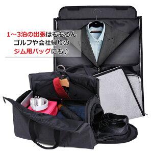 ガーメントバッグ メンズ スーツカバー 靴収納 防水 防塵 型くずれ防止 ボストンバッグ ポケット付き スーツバッグ (シューズを別に収納可) 出張 旅行 ビジネス ジム ゴルフ バッグ 冠婚