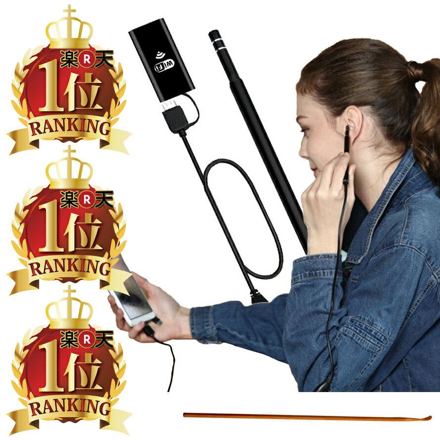 耳かき スコープ カメラ 耳掃除 USB内視鏡 電子耳鏡LEDライト 6度調整機能 OTG機能付き Android Windows PC MAC対応 高画質 720P HDカメラ 家庭用掃除耳 鼻 口腔ケア HD内視鏡