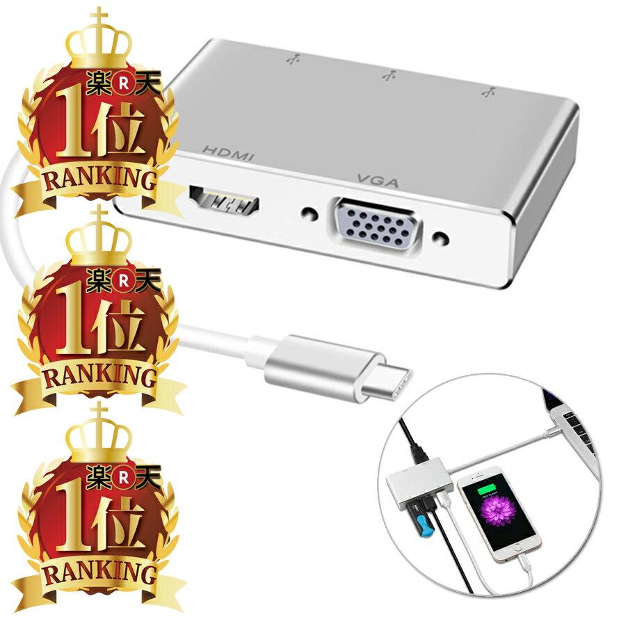 USB-C HDMI VGA 変換アダプター USB3.1 Type-C to HDMI VGA ハブ USB C交換 4K*2K 1080p 3xUSB3.0ポート付き