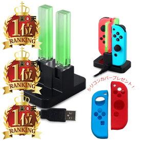 ジョイコン 充電スタンド 急速 Nintendo Switch対応 4台同時充電 Joy-Con コントローラー 充電完了ランプ搭載 Joy-Conカバー付き 高速充電