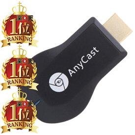 AnyCast アップグレード版 YouTubeはもちろんamazonプライムビデオも視聴可能