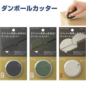 ミドリ 段ボール ダンボールカッター A - 送料無料※600円以上 メール便発送
