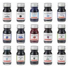J.HERBIN エルバン 吸引式万年筆・つけペン用 トラディショナルインク 10ml 15色(HB11508〜HB11539) - メール便発送