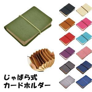 カードホルダー 蛇腹式 じゃばら 7ポケット 収納ケース 財布 かわいい おしゃれ - 送料無料※600円以上 メール便発送