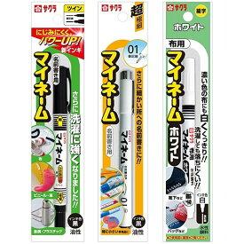 サクラクレパス マイネーム 3種セット お名前ペン 油性マーカー ツイン 超極細 ホワイト 細字 YK3 - 送料無料※600円以上 メール便発送