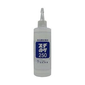 光栄堂 スチのり 発泡素材専用 250ml 58202 【メール便不可】