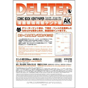 デリーター 漫画原稿用紙 ケント紙 A4 メモリ付 AKタイプ 135Kg B5・同人誌用 40枚入 2011101 - 送料無料※600円以上 メール便発送