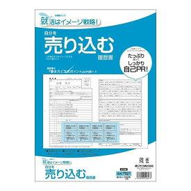 アピカ 自分を売り込む履歴書 A4(見開きA3)4枚 透けない封筒3枚 SY36
